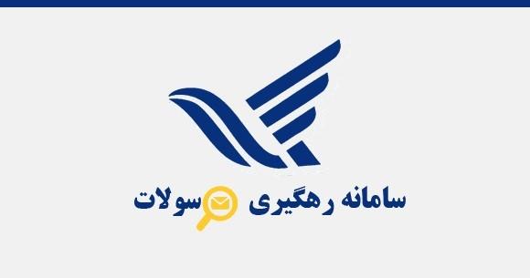 وضعیت و پیگیری مرسولات پستی ارسالی توسط اداره پست | تکنولوژی